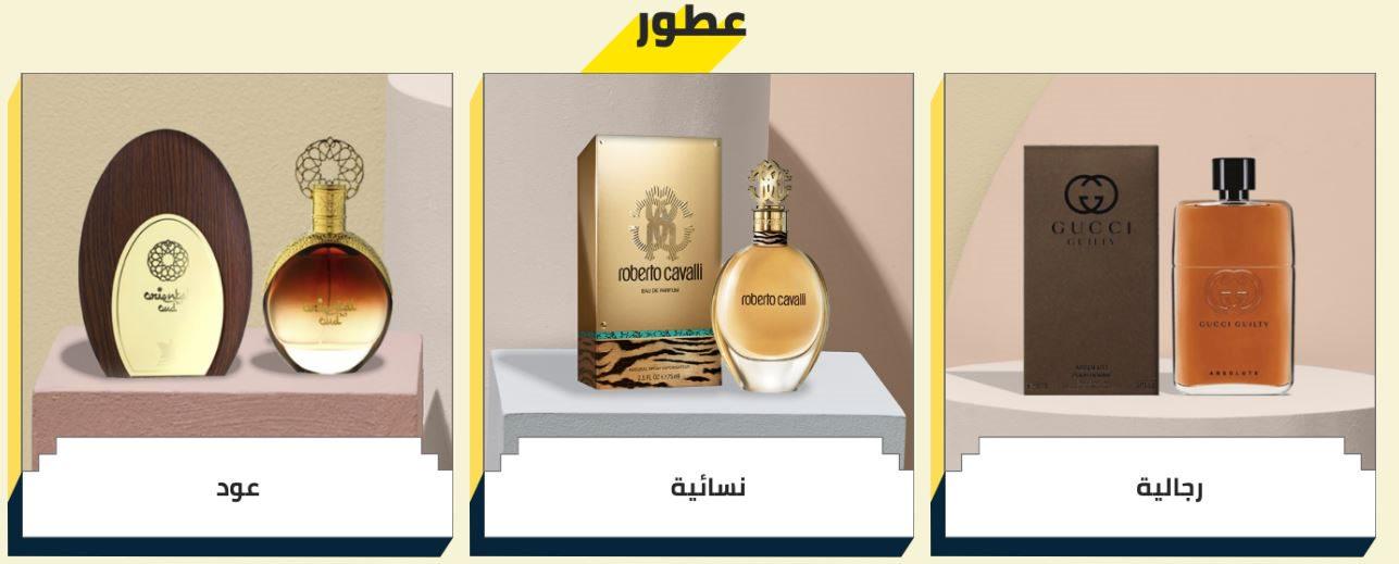 عروض نون السعودية في رمضان منتجات الجمال